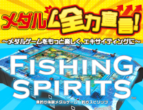 FISHING SPIRITS