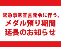 ラウンドワン メダル 料金 2019
